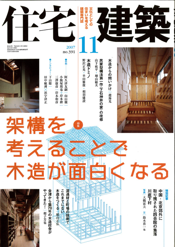 2007.11.01住宅雑誌1