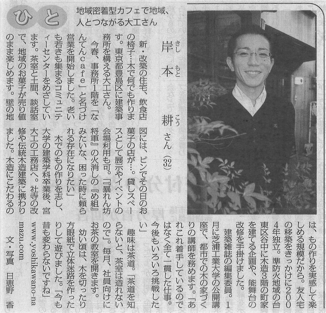 2010?新聞赤旗