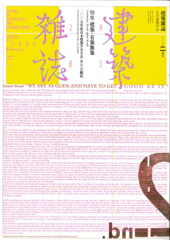 2010.02.20建築雑誌1