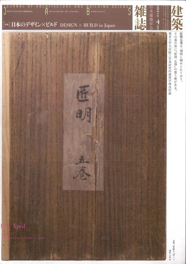 2011.04.20建築雑誌1