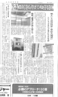 2014.10.2 住宅産業新聞