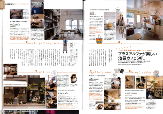 2014.10.2 東京ウォーカー中面