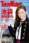 2014.10.2 東京ウォーカー