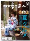 2014.8.1 散歩の達人
