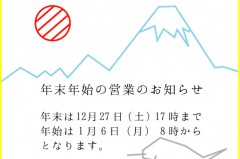 2014年年末営業日お知らせ2