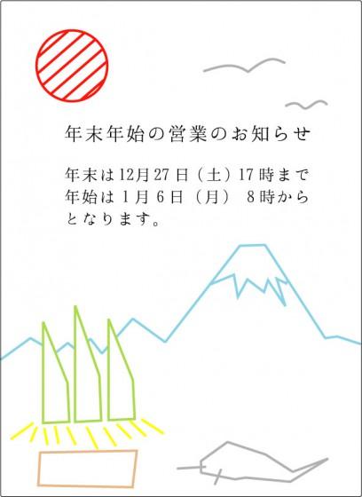 2014年年末営業日お知らせ